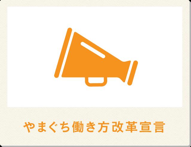 山口県働き方改革宣言