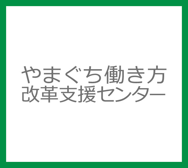 石川商事株式会社 働き方改革キックオフ会議