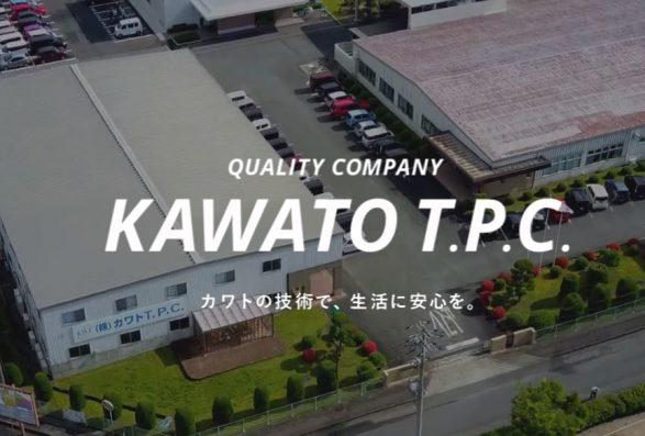 株式会社 カワトT.P.C.
