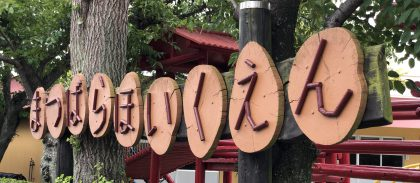 社会福祉法人 松原保育園