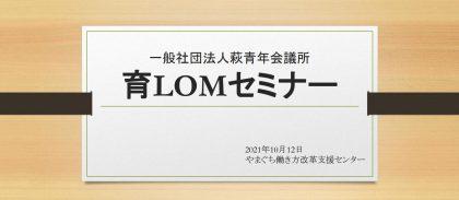 (一社)萩青年会議所10月度例会「育ROMセミナー~仕事と家庭の両立~」